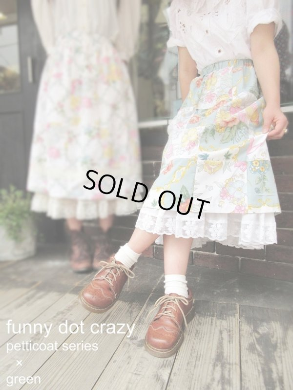 "画像1: ""funny dot CRAZY"" vintage fabric skirt 〜petticoat series×green〜"